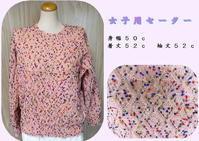 ☆プルオーバー女子用 - ひまわり編み物