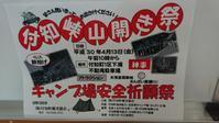 『付知峡山開き祭及びキャンプ場安全祈願祭』 - 付知町観光協会情報
