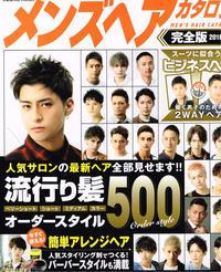 メンズヘアカタログ発売です - 渋谷のヘアサロンROOTSのブログ