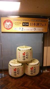 久し振りの日本酒イベントは - 自分遺産