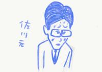 佐川証人喚問 - CHIE SUZUKI HOME COURT blog
