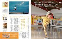 Pas Magazine写真掲載 - Triangle NY