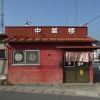 中華楼山下店 / 石巻市貞山 - そばっこ喰いふらり旅