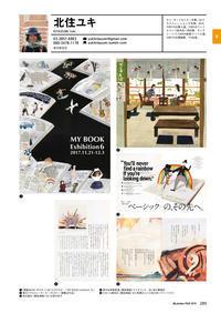 「illustration FAIL 2018」に掲載されています - yuki kitazumi  blog