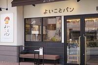 【名古屋】 よいことパン / 夏空 natsu-sora - ヒビ : マイニチノナンデモナイコト