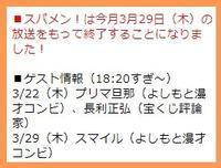 今夜6時からの『スパメン!』はファイナル! - [宝くじのプロが執筆] FUN × GO!