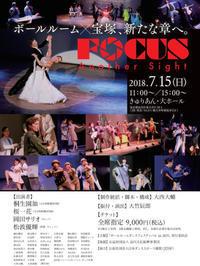 ●出演情報*舞台『FOCUS』 - くう ねる おどる。 〜文舞両道*OLダンサー奮闘記〜
