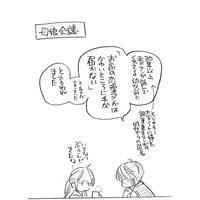 母娘会議 1 - 山田南平Blog