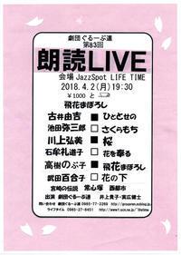 第83回朗読ライブ - 劇団ぐるーぷ連