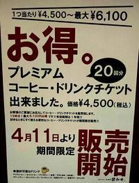 はんなりかふぇ憩和井奈良店・マル秘情報 - はんなりかふぇ・京の飴工房 「憩和井(iwai)奈良店」