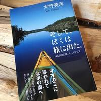 「第七回梅棹忠夫・山と探検文学賞」を受賞しました! - hidehiro otake photography news                                      大竹英洋フォトグラフィー