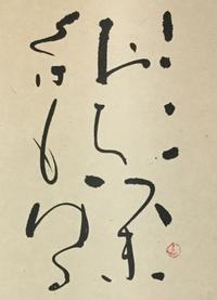 ここに…     「く」 - 筆文字・商業書道・今日の一文字・書画作品<札幌描き屋工山>