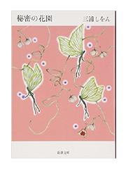 【読書】秘密の花園  / 三浦しをん - ワカバノキモチ 朝暮日記