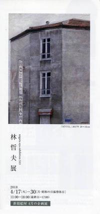 『春の新潟で展覧会・・出かけるぞ!』 - NabeQuest(nabe探求)