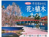 平川市おのえ花(さくら)と植木まつり_2018 - Persimmon☆パーシモン