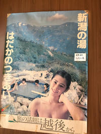 平日にもういっちょ!蓮華温泉 - じゅんりなブログ