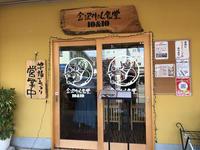 金沢(西念):金沢牛たん食堂 10&10 「肉三種 牛タン・イチボ・サーロインランチ」 - ふりむけばスカタン
