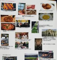 お知らせ - al Ragu' 2012 fukusumumacidayori