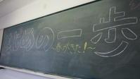 「はじめの一歩~春がきた!~」 はじまりました!! - 萩セミナーハウスBLOG