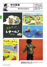 イラストレーションファイル2018 - 中川貴雄の絵にっき