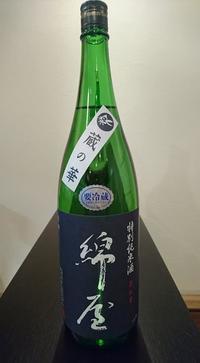 本日の焼魚と日本酒居酒屋さらいえいずみ中央 - 居酒屋 さらいえ  泉中央