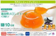 北海道のくらしアンケートくらしく4月のプレゼント - omisenet :