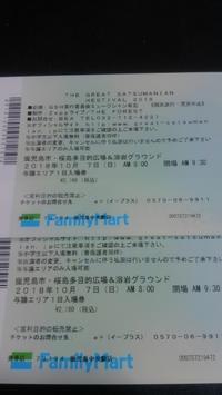 初めての音楽フェス - おでかけメモランダム☆鹿児島