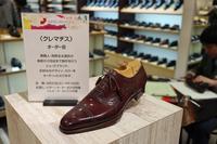 クレマチスビスポーク&パターンオーダー会 - シューケアマイスター靴磨き工房 三越日本橋本店