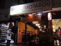 桃太郎ポカラ店で蒲丼を食べてみた - kimcafeのB級グルメ旅