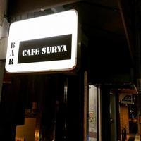 池田の「BAR & CAFE SURYA」 - C級呑兵衛の絶好調な千鳥足