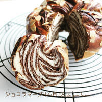 ショコラマーブル・クリチスパイスブレッド募集のお知らせです - 自家製天然酵母パン教室Espoir3n(エスポワールサンエヌ)料理教室 お菓子教室 さいたま