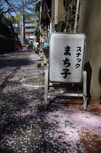 王子界隈  まだがんばってる - 東京雑派  TOKYO ZAPPA
