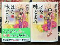 【お仕事】3/24発売の『はなの味ごよみ』高田在子著(KADOKAWA)文庫装画を担当しました。 - 幻爽惑星BLOG