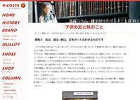 リコスタコラム更新!!その15 - フスウントシューカルチャー浅草本店からのお知らせ