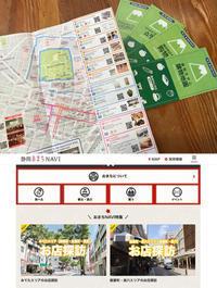 静岡おまちNAVI & 外国語版MAP - 下駄げたライフ
