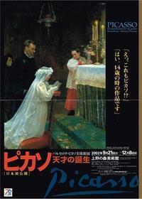 ピカソ天才の誕生バルセロナ・ピカソ美術館展 - Art Museum Flyer Collection
