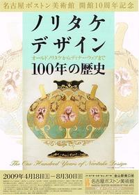 ノリタケデザイン 100年の歴史 - Art Museum Flyer Collection