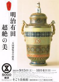 明治有田 超絶の美 - Art Museum Flyer Collection