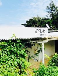 沖縄パン旅行2日目宗像堂 - NO PAN NO LIFE