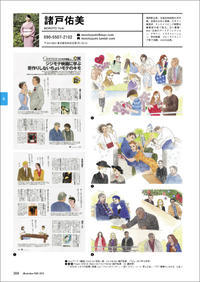 玄光社『イラストレーションファイル2018』発売中です! - 佑美帖