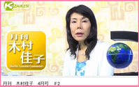 月刊木村佳子が更新されました - 木村佳子のブログ ワンダフル ツモロー 「ワンツモ」