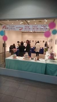 第8回シュガークラフトコンテスト開催中‼ - シュガークラフトアーティスト Mihoの気ままなブログ