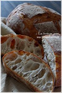 リクエストにお答えして。。。パン・ド・ロデヴを焼いてみました♪ - Le temps pur  - ル・タン・ピュール  -