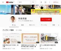 医院のYouTubeチャンネルの再生回数が12万回を超え!! - 木更津のありしま矯正歯科*院長のブログです