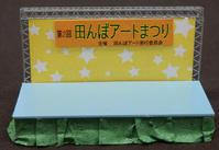レイアウトに挑戦!(ホ)~ 51.イベント会場の小物を作る(3) - 【趣味なんだってば】 趣味じゃないので辞めました。(笑)