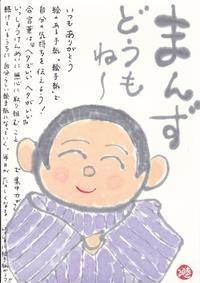 仙臺四朗「まんず、どうもねえ~」 - ムッチャンの絵手紙日記