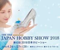 日本ホビーショー2018 出展のお知らせ - dekobo