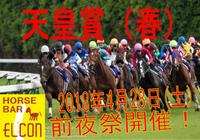 天皇賞(春)前夜祭! - ホースバーエルコン HORSE BAR ELCON