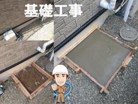 エコキュートのタンクの基礎工事 - 西村電気商会|東近江市|元気に電気!