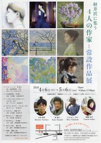 軽井沢に集う4人の作家と常設作品展 - 長野二紀会